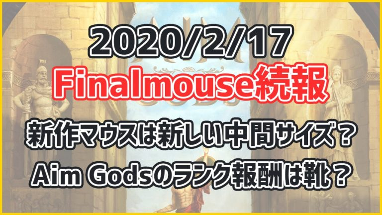 finalmouse_20200217